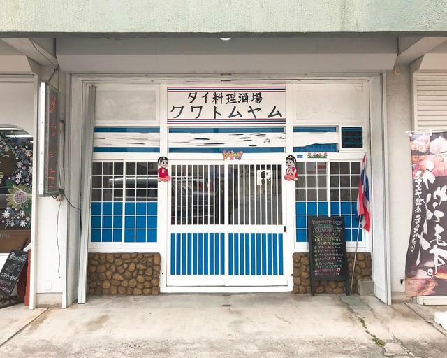 春日井市のタイ料理屋さん クワトムヤムに行ってきた。