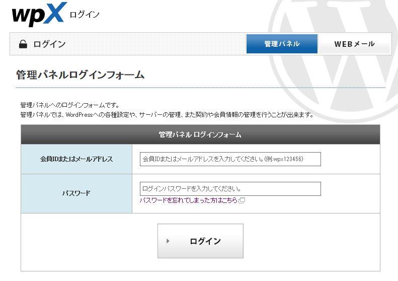 wpXサーバーの設定 海外からのダッシュボードへのアクセスができない