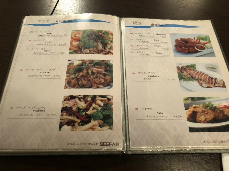 名古屋市栄のシーファーでタイ料理を食べてきた