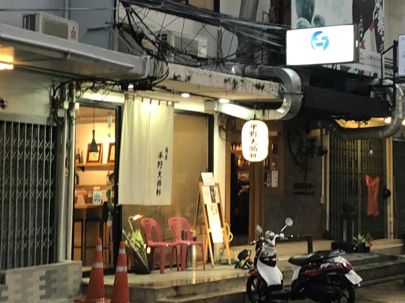 バンコク到着初日の夕食は、プラカノン駅にある「平野大勝軒」でつけ麺を食べる