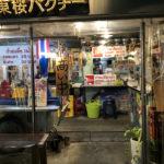 名古屋市東区にある「東桜パクチー」に行って、タイ料理を食べてきた