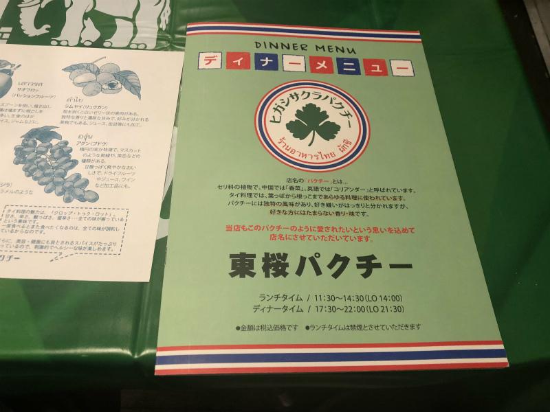 「東桜パクチー」のメニュー