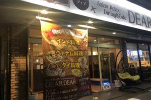 尾張旭市にあるタイ料理屋さん 「ディアディア」に行ってタイ料理を食べてきた。