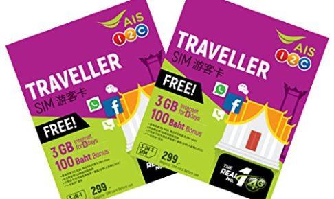タイ旅行中に利用するSIMカードを、Amazonで購入してみた。
