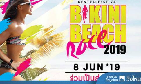 パタヤ ビキニマラソン CentralFestival Bikini Beach Race 2019
